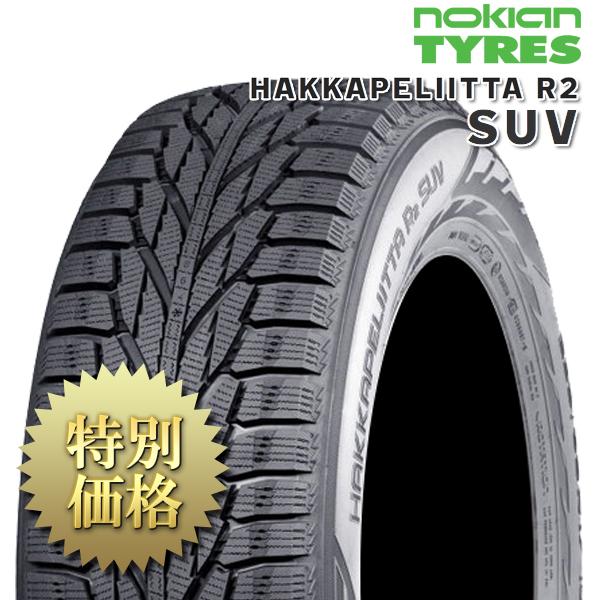[メーカー取り寄せ][製造:指定不可]NOKIAN TYRES(ノキアンタイヤ)Hakkapeliitta R2 SUV / ハッカペリッタ R2 エスユーブイ サイズ: 295/35R21