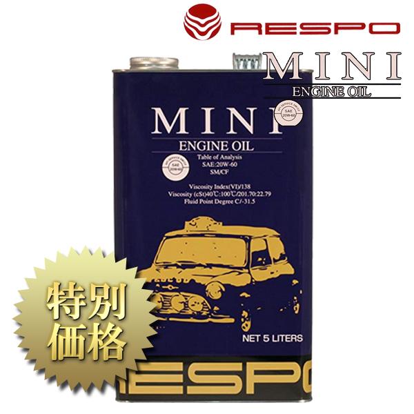 [メーカー取り寄せ]RESPO (レスポ)MINI 20w-60 品番:REO-5MS