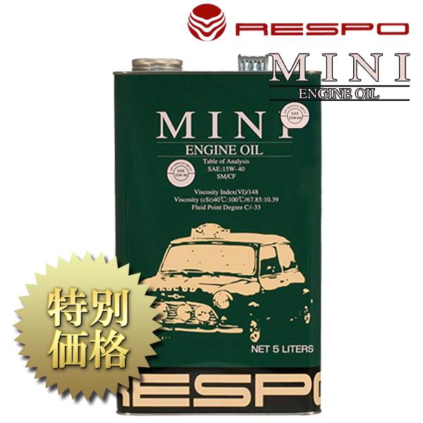 [メーカー取り寄せ]RESPO (レスポ)MINI 15w-40 品番:REO-5MI