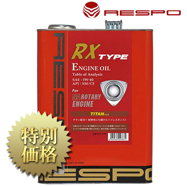 [メーカー取り寄せ]RESPO (レスポ)RX TYPE 5W-40 品番:REO-4LRX