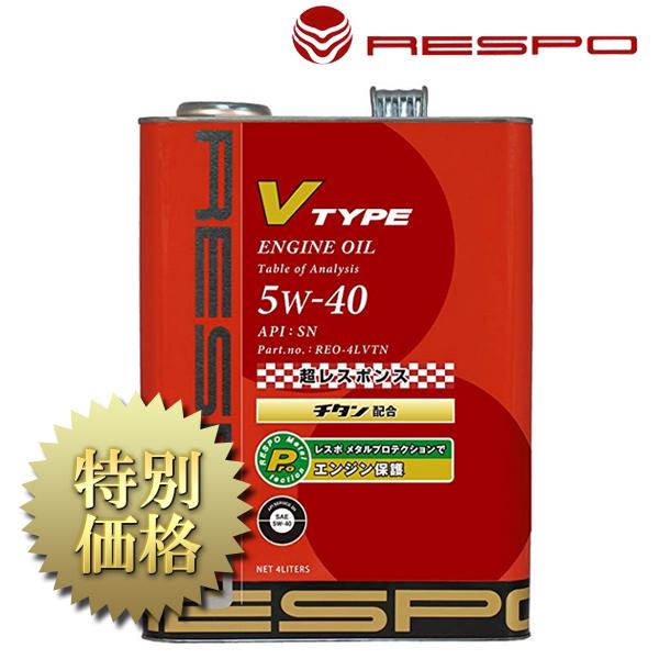 [メーカー取り寄せ]RESPO (レスポ)V TYPE 5W-40 品番:REO-4LVT