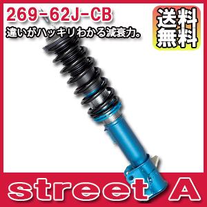 [送料無料][メーカー取り寄せ]CUSCO (クスコ) street A / ストリートエー 品番: 269-62J-CB