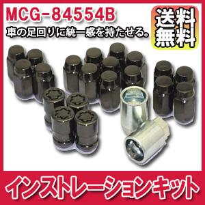 [メーカー取り寄せ]McGard(マックガード)インストレーションキット 品番: MCG-84554B