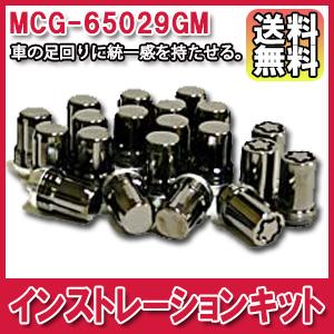 [メーカー取り寄せ]McGard(マックガード)インストレーションキット 品番: MCG-65029GM