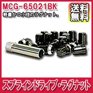 [メーカー取り寄せ]McGard(マックガード)スプラインドライブ・ラグナット 20個入 品番: MCG-65021BK