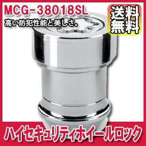[メーカー取り寄せ]McGard(マックガード)ハイセキュリティホイールロック 品番: MCG-38018SL