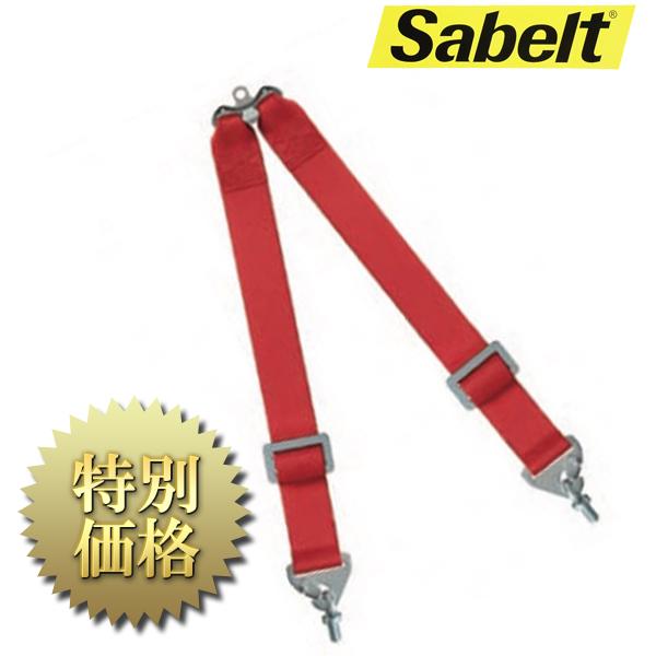 [メーカー取り寄せ]sabelt(サベルト)Sabelt CROTCH STRAP T-TYPE クロッチストラップ T-TYPE 品番:414850E