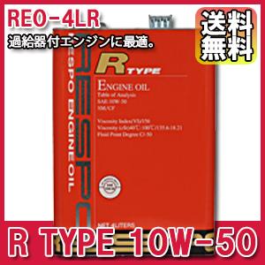 [メーカー取り寄せ]RESPO (レスポ)R TYPE 10W-50 4L/6缶セット 品番:REO-4LR