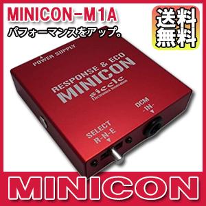 [メーカー取り寄せ]SIECLE(シエクル)MINICON / ミニコン 品番:MINICON-M1A