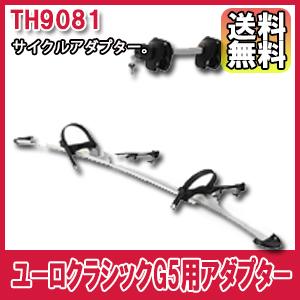 ユーロクラシックG5用アダプター [メーカー取り寄せ]THULE (スーリー) 品番:TH9081