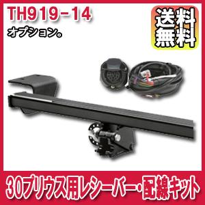 [送料無料][メーカー取り寄せ]THULE (スーリー) 30プリウス用レシーバー・配線キット 品番:TH919-14
