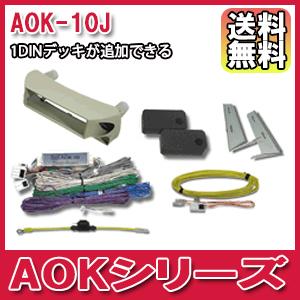 [メーカー取り寄せ]Beat-Sonic(ビートソニック)AOKシリーズ 品番:AOK-10J