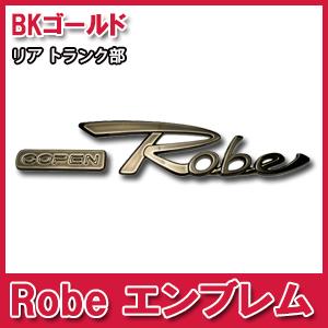 [在庫有り]LA400K copen (コペン)Robe エンブレム(リア トランク部)