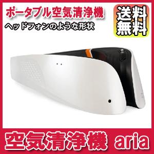 [当店人気商品][在庫有り 即納]ECOVACS(エコバックス)ARIA空気清浄機 aria