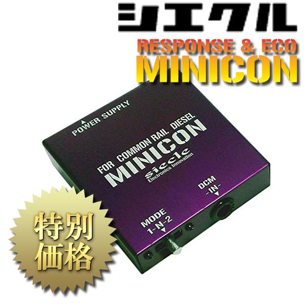 [メーカー取り寄せ]SIECLE(シエクル)MINICON / ミニコン 品番:MINICON-C2P
