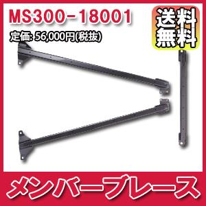 [送料無料][メーカー取り寄せ]TRD MEMBER BRACE / メンバーブレース 品番:MS300-18001