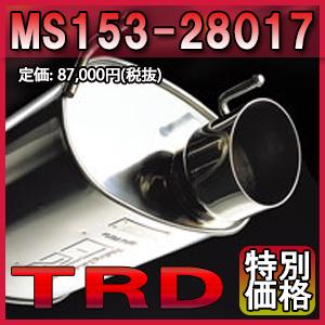 [送料無料][メーカー取り寄せ] TRD ハイレスポンスマフラー Ver.S 品番:MS153-28017 ※北海道・離島については送料別料金となります