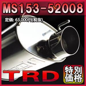 [送料無料][メーカー取り寄せ] TRD ハイレスポンスマフラー Ver.S 品番:MS153-52008 ※北海道・離島については送料別料金となります