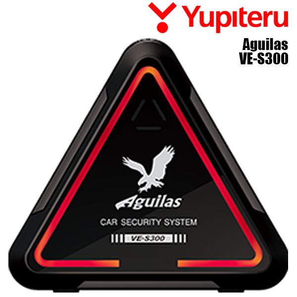 [メーカー取り寄せ]YUPITERU(ユピテル)カーセキュリティシステム VE-S300