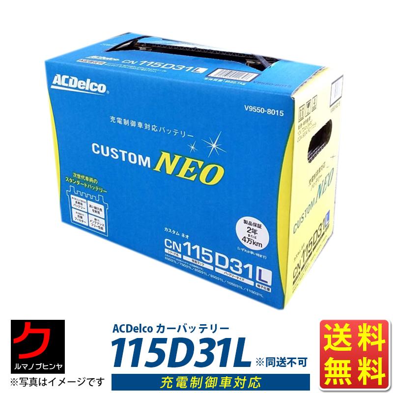 115D31L カーバッテリー 充電制御車対応 V9550-8015 送料無料 (沖縄・離島以外) 同送不可