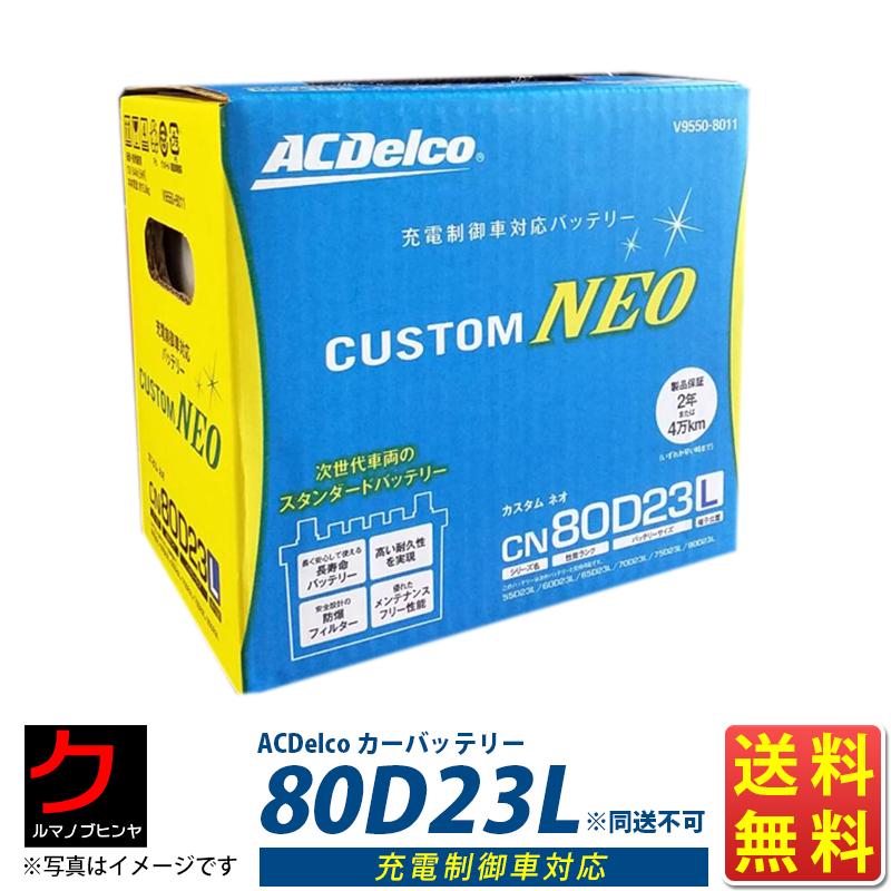 80D23L カーバッテリー 充電制御車対応 V9550-8011 送料無料 (沖縄・離島以外) 同送不可