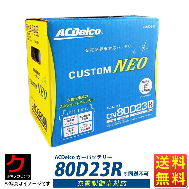 80D23R カーバッテリー 充電制御車対応 送料無料 V9550-8012 送料無料 (沖縄・離島以外) 同送不可