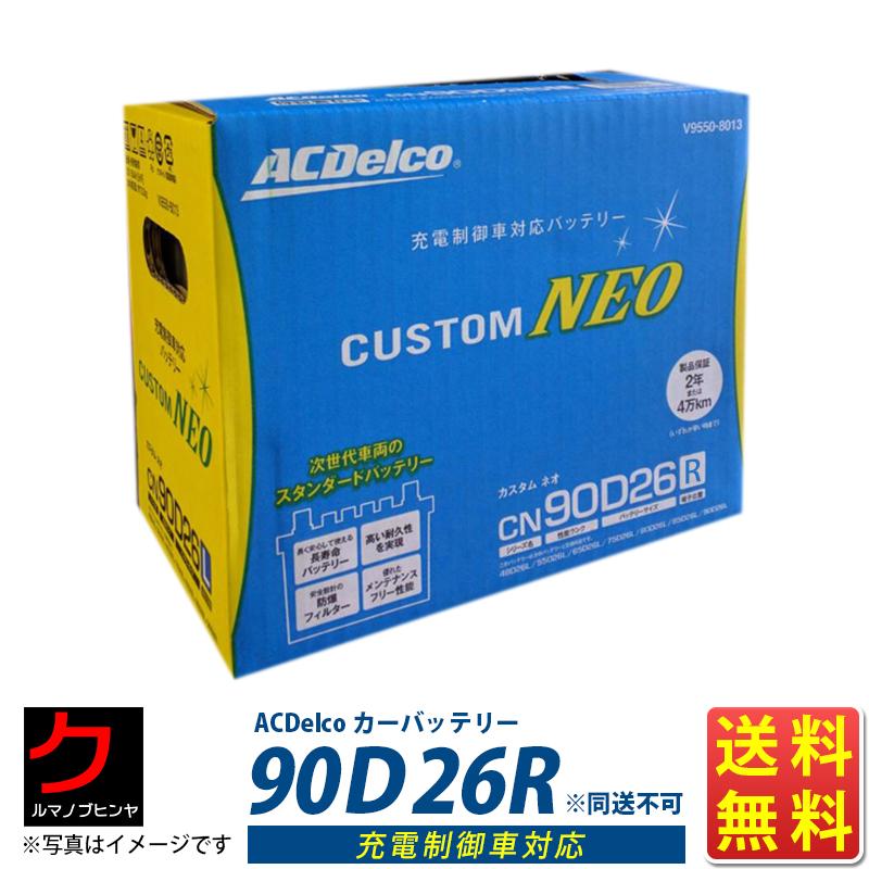 90D26R カーバッテリー 充電制御車対応 V9550-8014 送料無料 (沖縄・離島以外) 同送不可