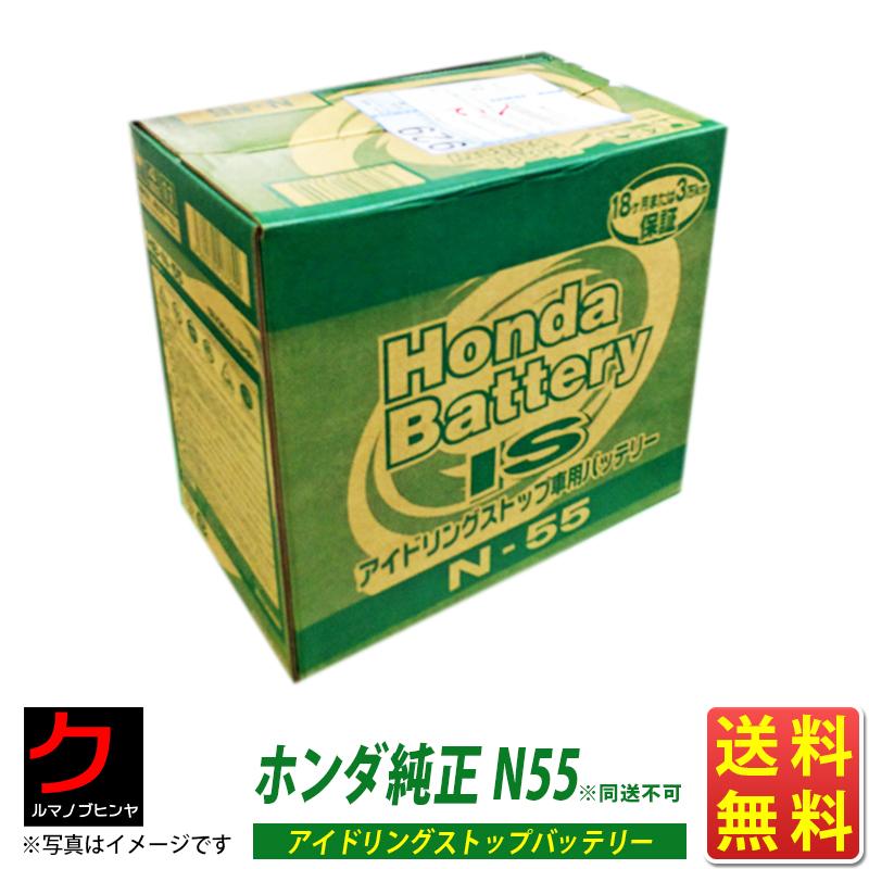 N55 ホンダ純正 アイドリングストップバッテリー 31500-SZW-505 バッテリー カーバッテリー ホンダ honda 送料無料 (沖縄・離島以外) 同送不可