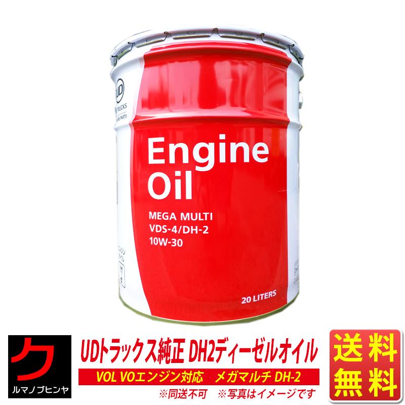 UDトラックス純正 ディーゼルエンジンオイル メガマルチ VDS-4 DH2 10w-30 20L 送料無料 (沖縄・離島以外) 同送不可