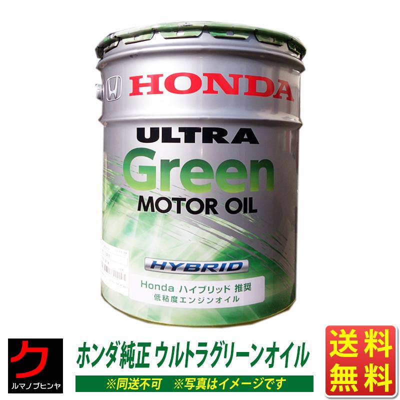 エンジンオイル ホンダ純正 20L ウルトラGreen 一部地域送料無料 超低燃費 Hondaハイブリッド専用 同送不可