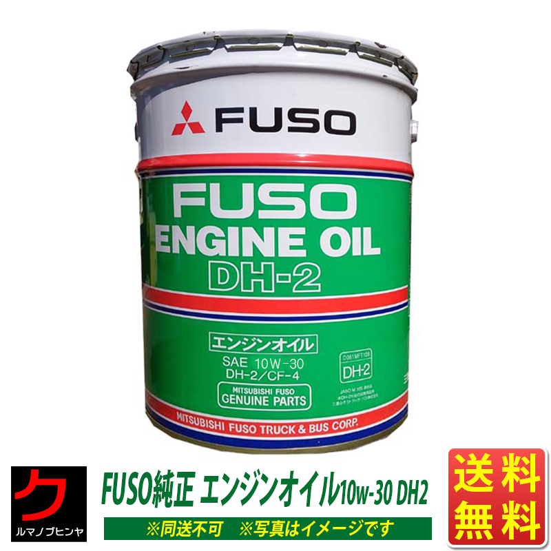 三菱フソウ純正 ディーゼルエンジンオイル DH2 DPF対応 10w30 20L缶 一部地域送料無料 同送不可 3,980円以上で沖縄・離島以外送料無料
