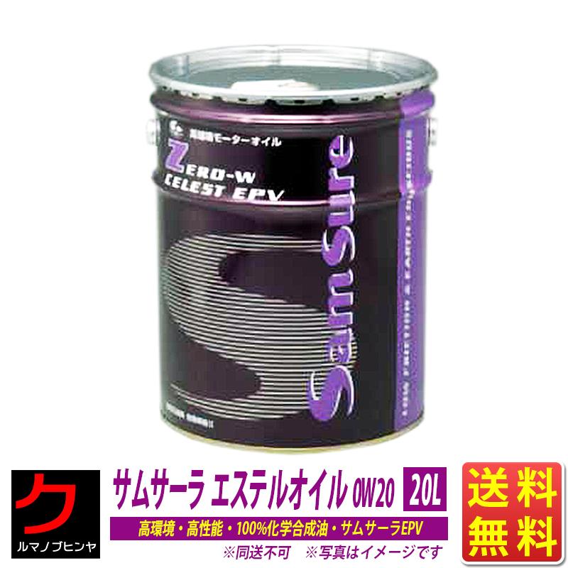 エンジンオイル 0W20 20L ペール缶 100% 化学合成油 エステル 配合 サムサーラ EPV 送料無料 (沖縄・離島以外) SN