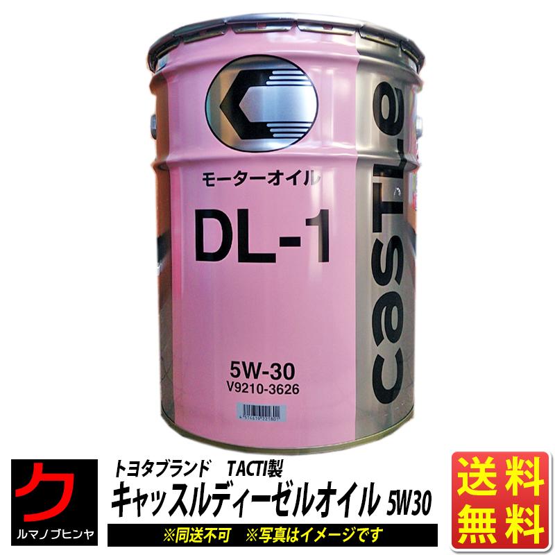 ディーゼル エンジンオイル DL1 5W30 DPR DPF キャッスル トヨタブランド TACTI 小型トラック用 20L缶 ペール缶 ディーゼルオイル 送料無料 (沖縄・離島以外) 同送不可