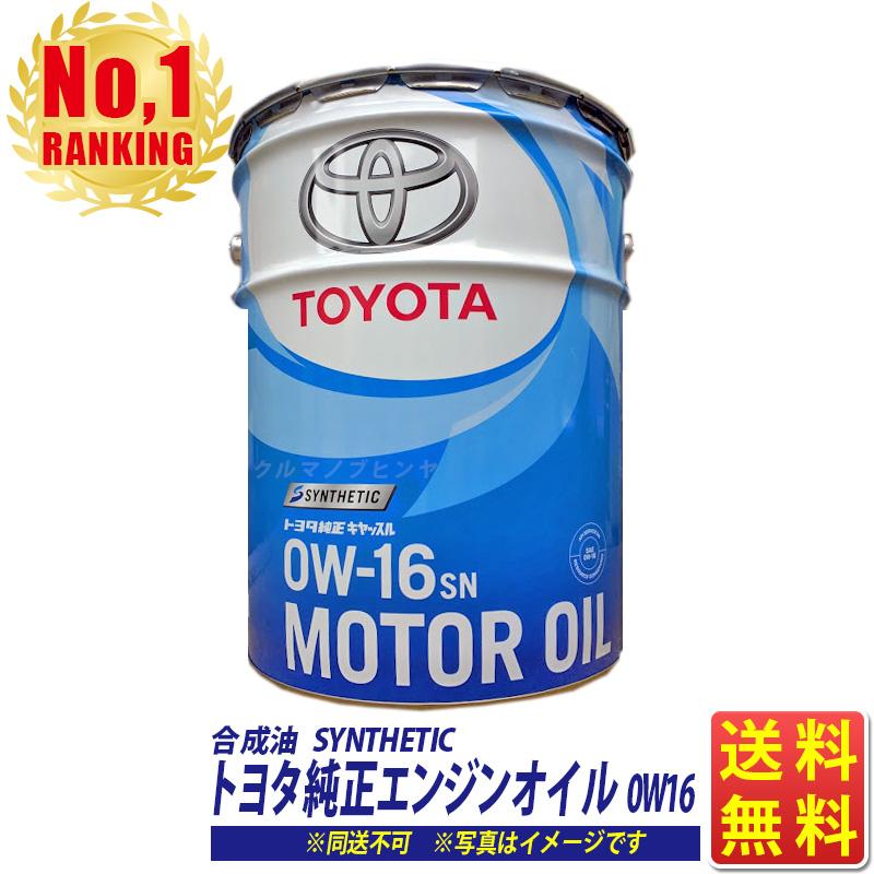 0W-16 エンジンオイル 20L トヨタ純正 0W16 ペール缶 SN トヨタ 送料無料 (沖縄・離島以外) 合成油 キャッスル 同送不可