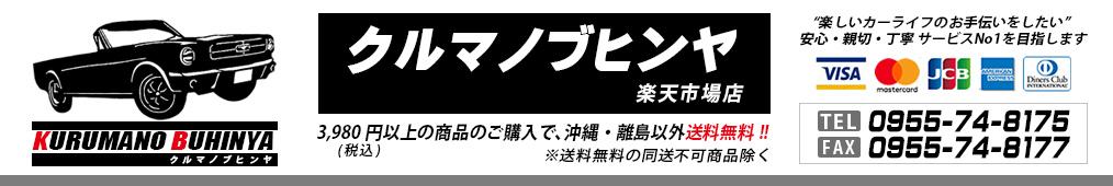クルマノブヒンヤ 楽天市場店:親切!丁寧!安心!NO1を目指します!自動車部品をディスカウント価格で!