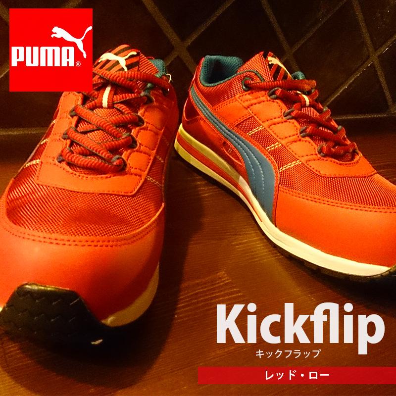 PUMA プーマ セーフティシューズ 安全靴 作業靴 Kickflip キックフリップ レッド・ロー 送料無料 (沖縄・離島以外)