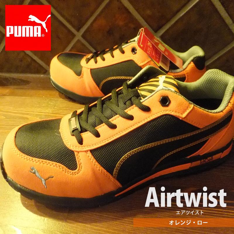 PUMA プーマ セーフティシューズ 安全靴 作業靴 Airtwist エアツイスト オレンジ・ロー 一部地域送料無料