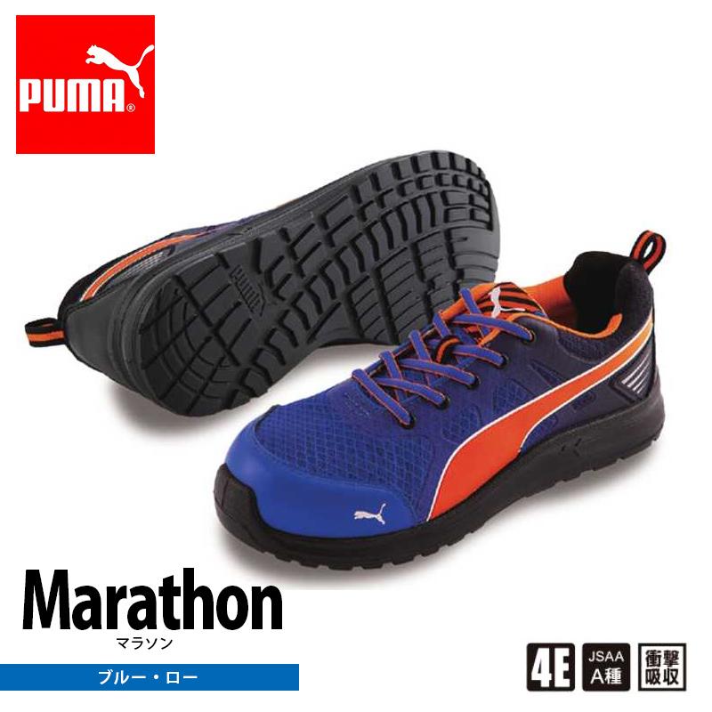 PUMA 安全靴 プーマ セーフティシューズ 作業靴 メンズ Marathon Blue Low マラソン ブルー 送料無料 (沖縄・離島以外)