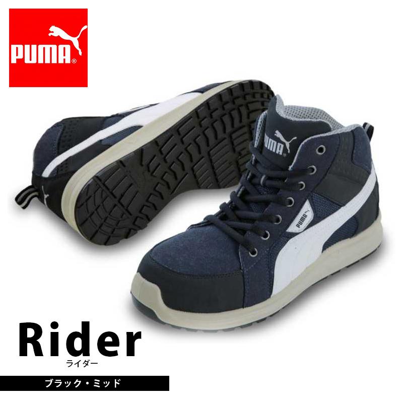 PUMA 安全靴 プーマ セーフティシューズ 作業靴 メンズ Rider Black Mid ライダーブラック ミッド 送料無料 (沖縄・離島以外)