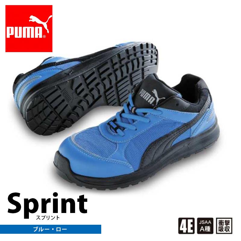 PUMA 安全靴 プーマ セーフティシューズ 作業靴 メンズ Sprint Blue Low スプリントブルー 送料無料 (沖縄・離島以外)