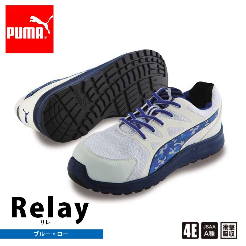 PUMA 安全靴 プーマ セーフティシューズ 作業靴 メンズ Relay Blue Low リレー ブルー 一部地域送料無料