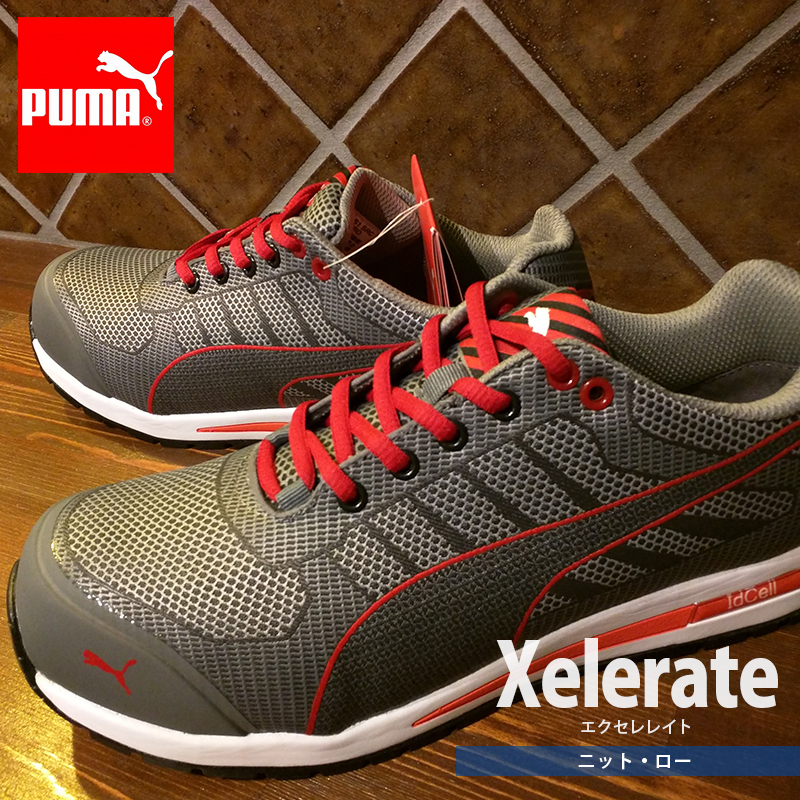 PUMA 安全靴 プーマ セーフティシューズ 作業靴 メンズ Xelerate Knit Low エクセレレイトニットロー 送料無料 (沖縄・離島以外)
