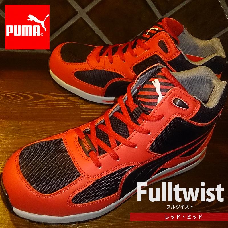 PUMA プーマ セーフティシューズ 安全靴 作業靴 Fulltwist フルツイスト レッド ミッド 送料無料 (沖縄・離島以外)