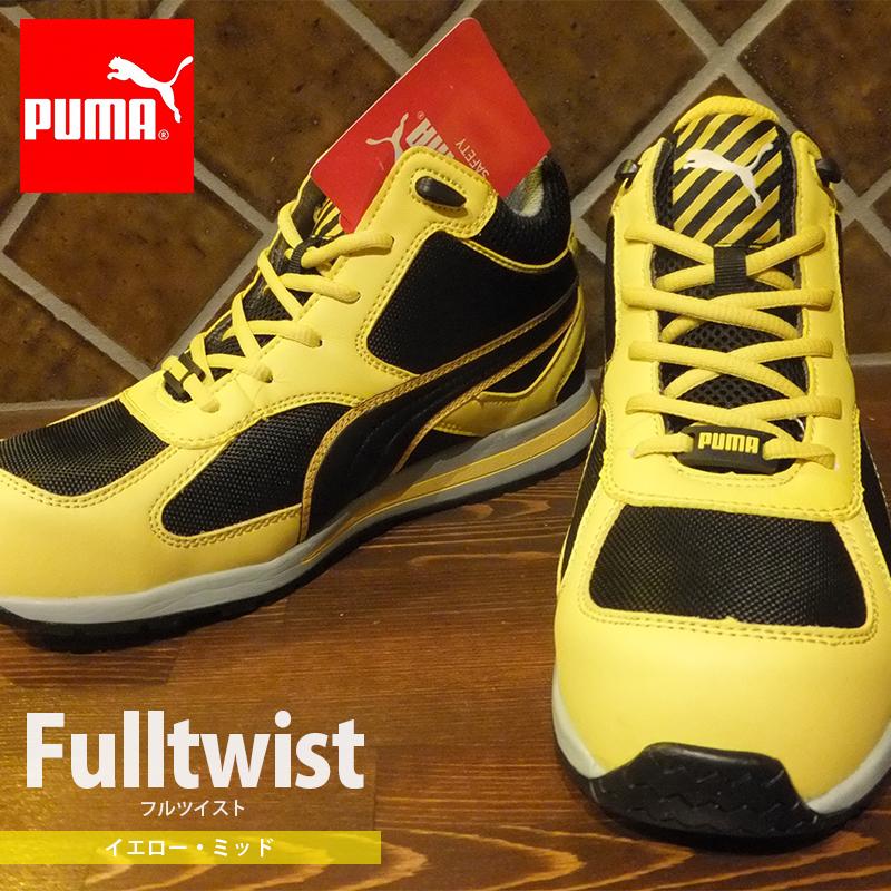 PUMA プーマ セーフティシューズ 安全靴 作業靴 Fulltwist フルツイスト イエロー・ミッド 送料無料 (沖縄・離島以外)