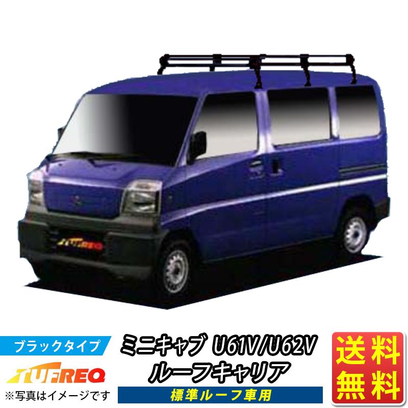 ミニキャブ U61V U62V ルーフキャリア TUFREQ PL233C スタンダードモデル Pシリーズ 6本足 標準ルーフ車用 ※送り先が法人の場合沖縄・離島以外 送料無料