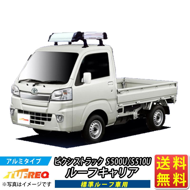 ピクシストラック S500U S510U TUFREQ KF326A ルーフキャリア トラック用 アルミ ハイクオリティ Kシリーズ ※送り先が法人の場合沖縄・離島以外 送料無料