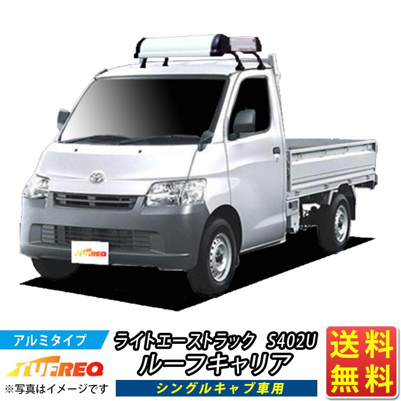 ライトエーストラック S402U ルーフキャリア TUFREQ KL321A ハイクオリティ Hシリーズ 4本足 雨ドイ無車 シングルキャブ ※送り先が法人の場合沖縄・離島以外 送料無料