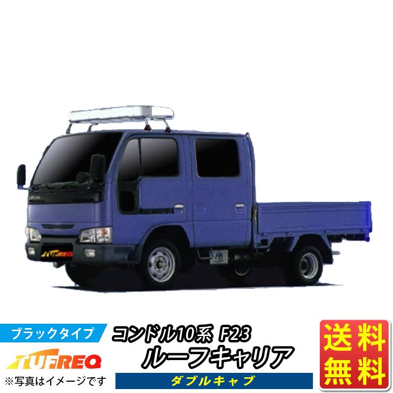 コンドル10系 F23 ルーフキャリア TUFREQ CL42 トラック用 コストパフォーマンスに優れる Cシリーズ 4本足 ダブルキャブ ※送り先が法人の場合沖縄・離島以外 送料無料