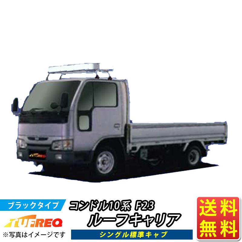 コンドル10系 F23 ルーフキャリア TUFREQ トラック用 CL42 コストパフォーマンスに優れる Cシリーズ 4本足 シングル標準キャブ ※送り先が法人の場合沖縄・離島以外 送料無料