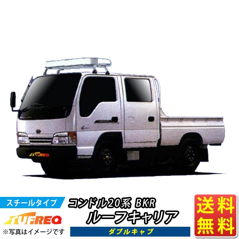 コンドル20系 BKR ルーフキャリア TUFREQ トラック用 CL42 コストパフォーマンスに優れる Cシリーズ 4本足 ダブルキャブ ※送り先が法人の場合沖縄・離島以外 送料無料